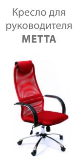 Кресло для руководителя Metta BK-8