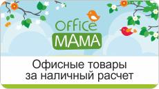 Офис мама