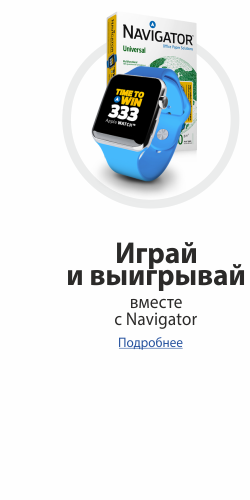 Navigator + apple watch незарег
