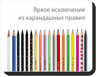 Простые карандаши Faber-Castell