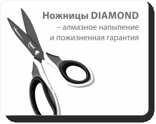 Ножницы Diamond от Maped