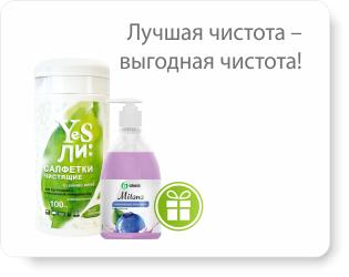Лучшая чистота – выгодная чистота!