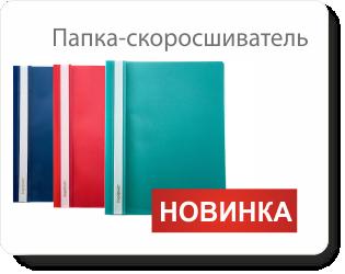 Папка-скоросшиватель Inформат