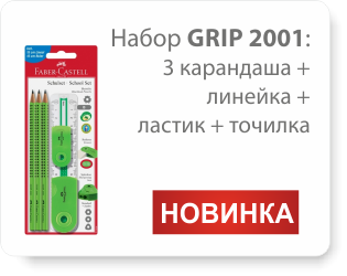 Набор Grip