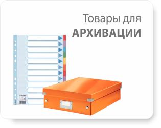 Товары для архивации
