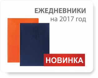 Ежедневники 2017