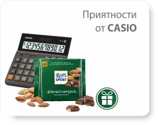 Приятности от Casio – акция в Офистоне!