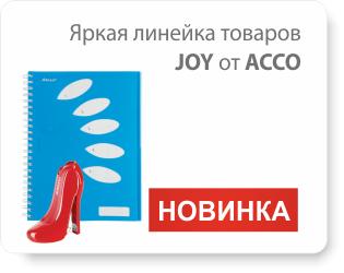 Яркая линейка товаров Joy от ACCO