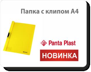 Папка с клипом panta plast