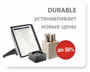 Durable устанавливает новые цены. Снижение до 50%