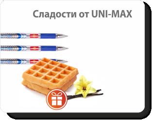 Сладости от UNI-MAX!