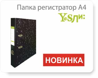 Папка-регистратор А4 Yesли