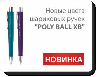 Новые цвета ручек