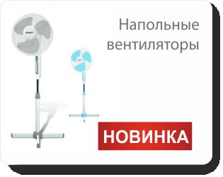 Новые вентиляторы