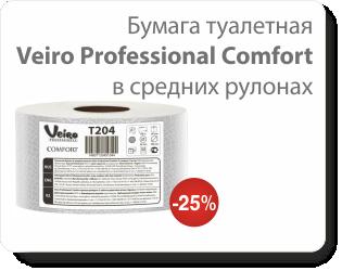 Хорошая скидка на туалетную бумагу Veiro Professional Comfort