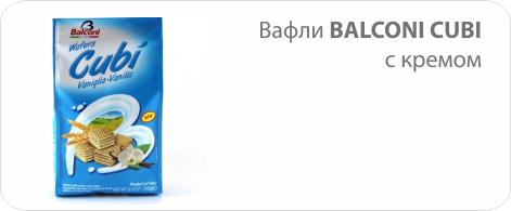Вафли Balconi Cubi с кремом