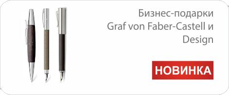 Истинный luxury. Бизнес-подарки Graf von Faber-Castell и Design