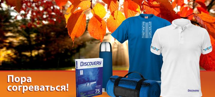 При покупке 5 и более пачек бумаги Discovery - подарки!