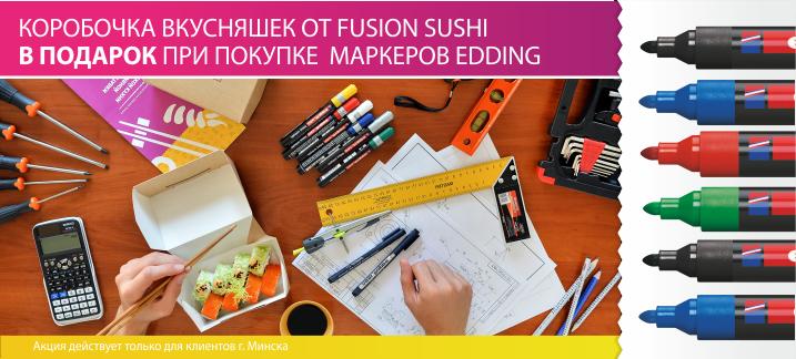 Коробочка вкусняшек от Fusion Sushi