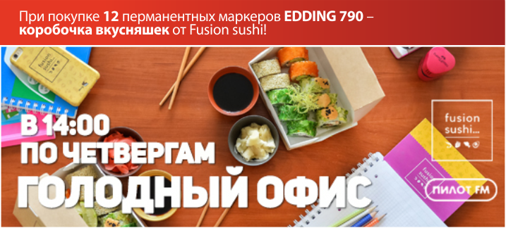 Дарим суши за маркеры!