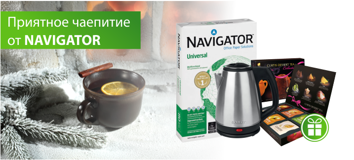 Приятное чаепитие от Navigator
